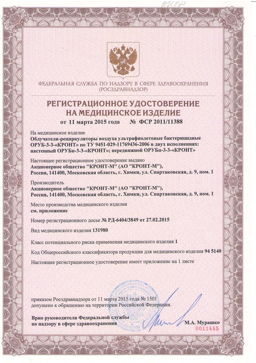ОБЛУЧАТЕЛЬ-РЕЦИРКУЛЯТОР ДЕЗАР-3
