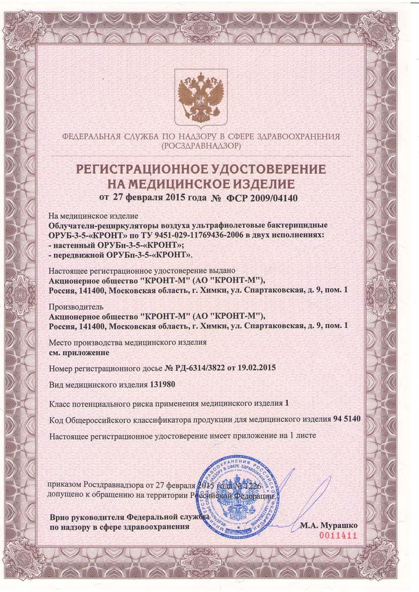 ОБЛУЧАТЕЛЬ-РЕЦИРКУЛЯТОР ДЕЗАР-5