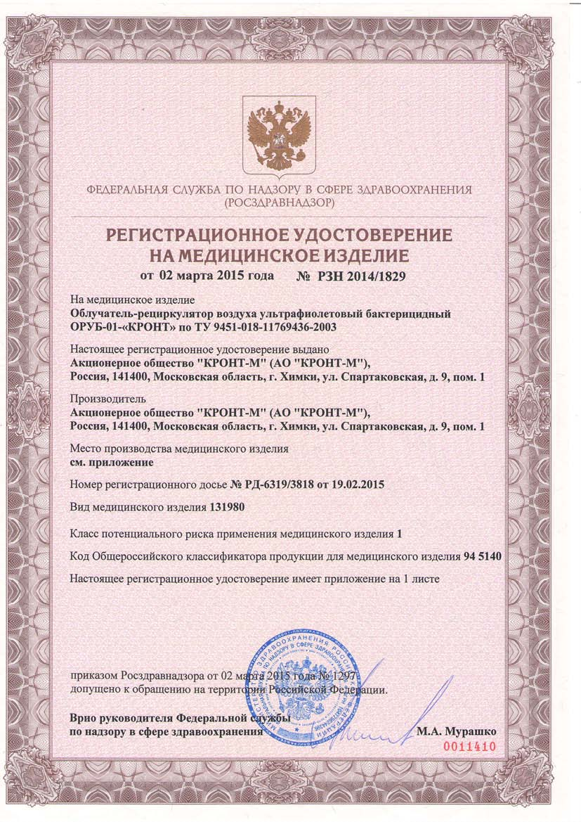 ОБЛУЧАТЕЛЬ-РЕЦИРКУЛЯТОР ДЕЗАР-6