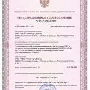 Регистрационное удостоверение на Аппарат ЭКГ многоканальный ЭК-12Т-01-Р-Д