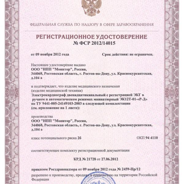 ek-12t-ru