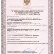Регистрационное удостоверение на ЭК3ТЦ-3/6-04 «Аксион»