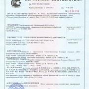 Декларация соответствия на ЭК3ТЦ-3/6-04 «Аксион»