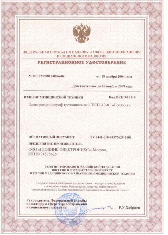 Электрокардиограф ЭКЗТ-12-01-Геолинк