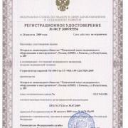 Регистрационное удостоверение на Автоклав горизонтальной загрузки ГК-100-3 ТЗМОИ