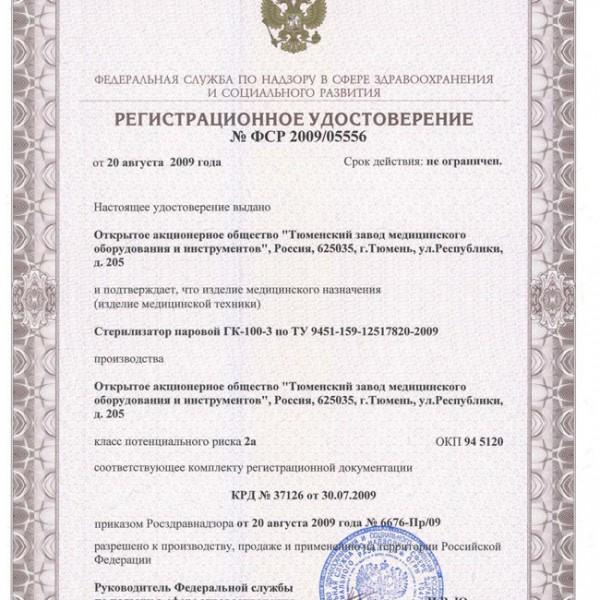 gk-100-3-ru