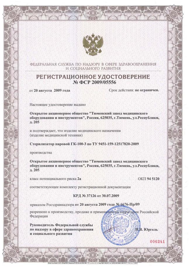 Автоклав ГК-100-3