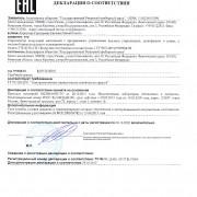 Декларация соответствия на стерилизатор воздушный ГП-40-Ох ПЗ