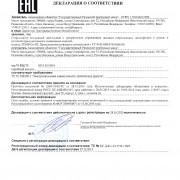 Декларация соответствия на стерилизатор воздушный ГП-80-Ох ПЗ