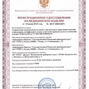 Регистрационное удостоверение на воздушный стерилизатор ГП-80-Оз ПЗ