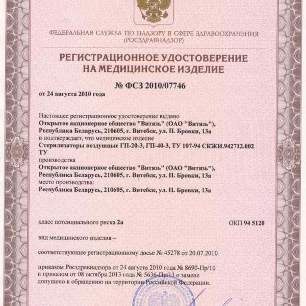 gp40-20-ru