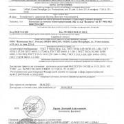 Декларация соответствия на Хотлеровский монитор ЭКГ и АД Валента