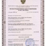 Регистрационное удостоверение на Хотлеровский монитор ЭКГ и АД Валента
