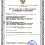 Аквадистиллятор ДЭ-10М регистрационное удостоверение фото