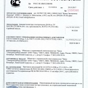Аквадистиллятор ДЭ-10М сертификат соответствия фото