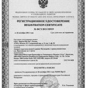 Регистрационное удостоверение на Thermopulse compact неограниченного срока действия