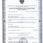 Регистрационное удостоверение на Кислородный ингалятор КИ-3М