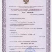 Регистрационное удостоверение Министерства Здравоохранения Микмед-5
