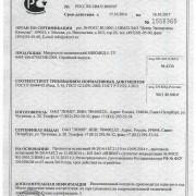 Сертификат соответствия на бинокулярный микроскоп Микмед-5 ЛОМО