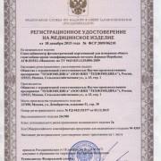 Минигем регистрационное удостоверение фото