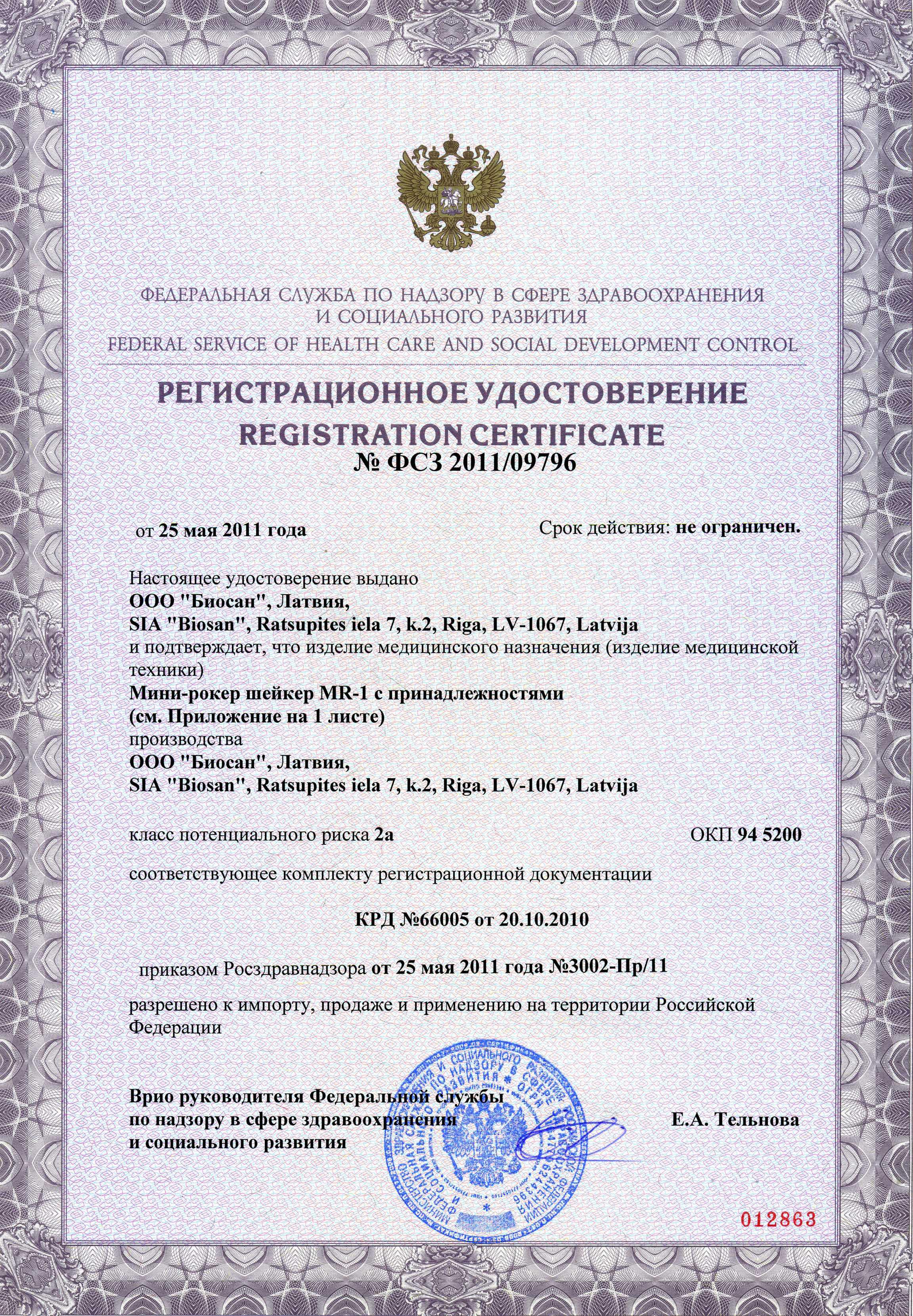 mr1-ru