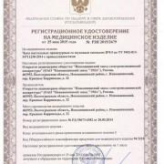 Регистрационное удостоверение на Часы процедурные ПЧ-5