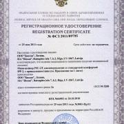 Регистрационное удостоверение на мини-шейкер PSU-2T
