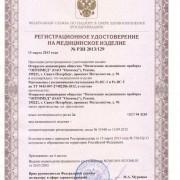 Регистрационное удостоверение на Ректоскоп смотровой РЕ-В-С-3-1