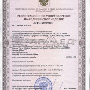 Регистрационное удостоверение Минздрава на аппарат Armed 7A-23D