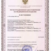 Регистрационное удостоверение Минздрава на ОМ-1 фото