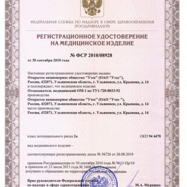 registracionnoe udostoverenie ОМ-1
