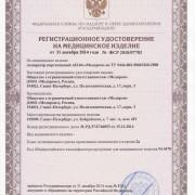 Регистрационное удостоверение Минздрава на аспиратор АП-04
