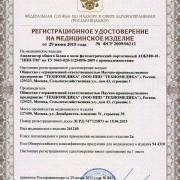 Регистрационное удостоверение Белур 600