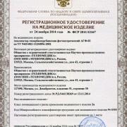 Регистрационное удостоверение Билитест билирубинометр фото