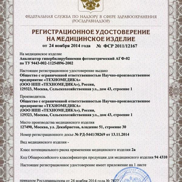 registracionnoe udostoverenie bilitest