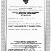 Регистрационное удостоверение Минздрава на BF-510S, BF-500+, BF-500+, BF-600+, BF-610, BF-610P, BV-520, BV-520T, BV-610VP фото
