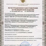Регистрационное удостоверение Билимет-К фото