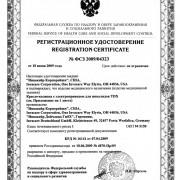 Регистрационное удостоверение Минздрава на Invacare TDX фото