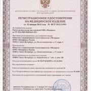 Регистрационное удостоверение на Редуктор-ингалятор кислородный РИК-01