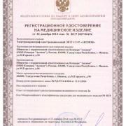Регистрационное удостоверение Минздрава на Аппарат ЭКГ (электрокардиограф) ЭК1Т-1/3–07 «АКСИОН»