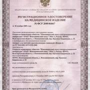 Регистрационное удостоверение на аппарат Искра-1