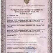 Регистрационное удостоверение на аппарат Искра-4
