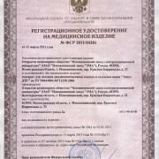 Регистрационное удостоверение на Аппарат Тонус-ДТГ