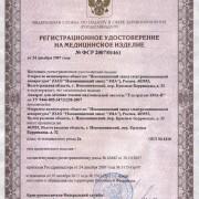Регистрационное удостоверение на Ультратон-ЭМА-Н