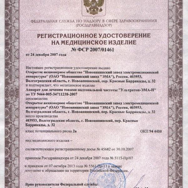 ru_ultraton