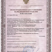 Регистрационное удостоверение УВЧ-80