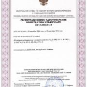 Регистрационное удостоверение на Лабораторные шейкеры ELMI серии S-3.02