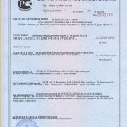 Сертификат соответствия на Лабораторные шейкеры ELMI серии S-3.02