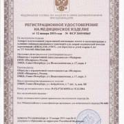 Регистрационное удостоверение на Портативный ИВЛ ТМТ-2-20