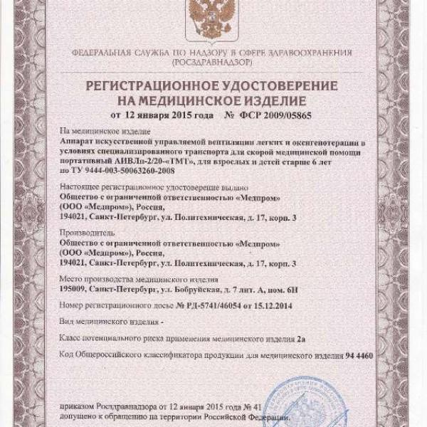tmt-2-20-ru